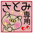 Very convenient! Sticker of [Satomi]!