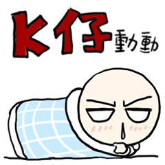 K仔(動動)