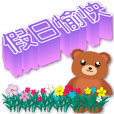Cute bear and QQ text-Big font