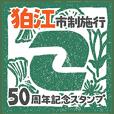 The 50th anniversary of Komae city