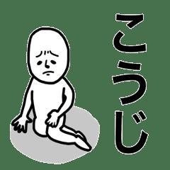 こうじ (こうじ) - Japanese-Eng...