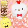 mohu chicken3 台湾華語(繁体字)雞&小雞