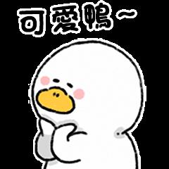 萌萌快樂鴨