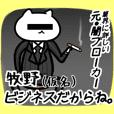牧野さん専用スタンプ(訳あり容疑者編)