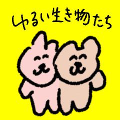 ゆるい生き物たち 16