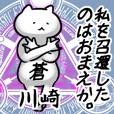川崎さん専用スタンプ(厨二病・中二病)