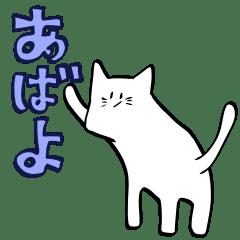 ダンディな猫シロウさん