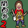 Kansai's mom 2