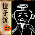 Halloween-zombi talk