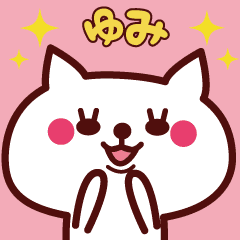 Cat Yumi Animated sticker