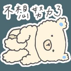 愛吃麵包的南極無尾熊