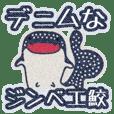 デニムなジンベエ鮫