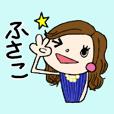 """i am """"fusako""""."""