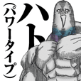 pigeon(power type)