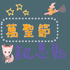可愛的小狐狸們-萬聖節訊息貼