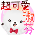 超可愛 淑芬先生 台灣華語(中国語的繁体字)