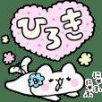 Send to Hiroki