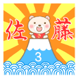 佐藤専用のスタンプ3(季節、お祝い&行事)