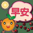 可愛橘子的對話框