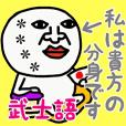 私は、貴方の分身です♡武士語♡かすたむ♡