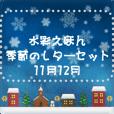 水彩えほん【季節のレターセット11月12月】
