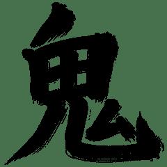 【鬼】デカ文字入魂