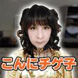 チゲ子☆アンドロイドNH