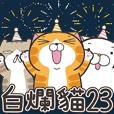 ランラン猫 23 (台湾版)