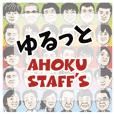 Yurutto AHOKUstaff's Sticker