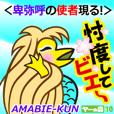 AMABIE-KUN (YF-10)