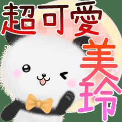 (40图片)超可愛 美玲先生 台灣華語(繁体字)