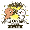 Wind orchestra sticker 3rd Mov(Revise)