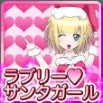ラブリーサンタガール〜Holy Night〜