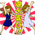 Ayako & Sakiko, Goddess of love & money