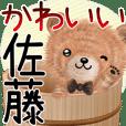 [40枚入♪]かわいい佐藤さん専用スタンプ♪