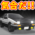動く!クル来る車3(日常・背景透過)