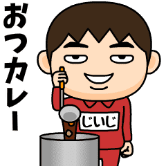 芋ジャージの【じいじ】♂ダジャレ