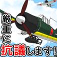 動く! クラシック戦闘機『零戦』2