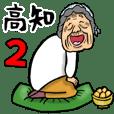 土佐弁・高知弁ばあ 2
