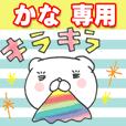 かなちゃん専用(あだな名前スタンプ)