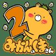 Mikan's bear 2