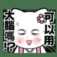 叛逆的喵少女動貼(首發特別版)