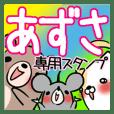 AZUSA's exclusive sticker