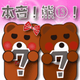 Real intention Bear13