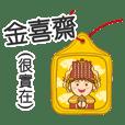 Gods-Safe bag greeting