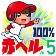 100% 赤ヘル 5【広島弁編】