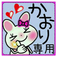 Very convenient! Sticker of [Kaori]!