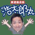 izakaya manager koutaroumaru