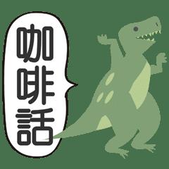 混乱したティラノサウルスバズワード