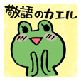 Polite Frog Sticker